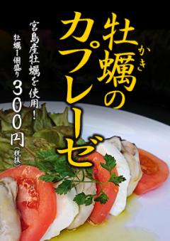 牡蠣のカプレーゼ