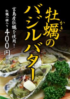 牡蠣のバジルバター
